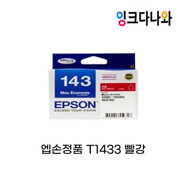 엡손재생잉크 T1431 Me82WD Me Office 900WD 950WD 상품이미지