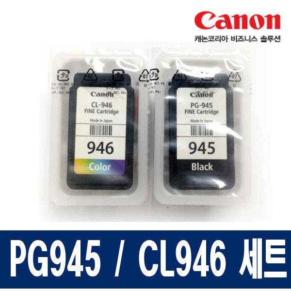 캐논 PG945 CL946 정품 mg2490 mg2590 mg2990 mg3090 상품이미지