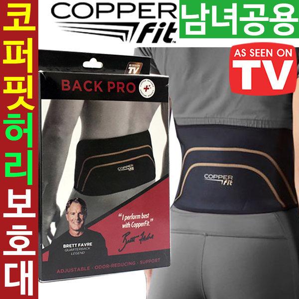 SMN 코퍼핏 스포츠 허리밴드 기능성 허리복대 보호대 상품이미지