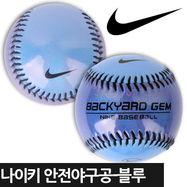 나이키 안전 야구공 블루 연식구 야구용품 안전구 상품이미지