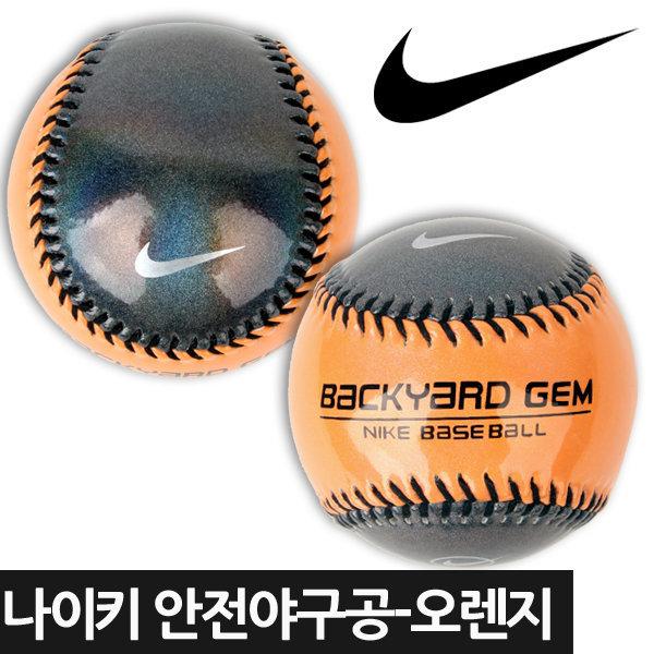 나이키 안전 야구공 오렌지 연식구 야구용품 안전구 상품이미지