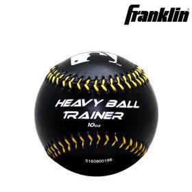 프랭클린 웨이트 야구공 1052 중량야구공 야구용품