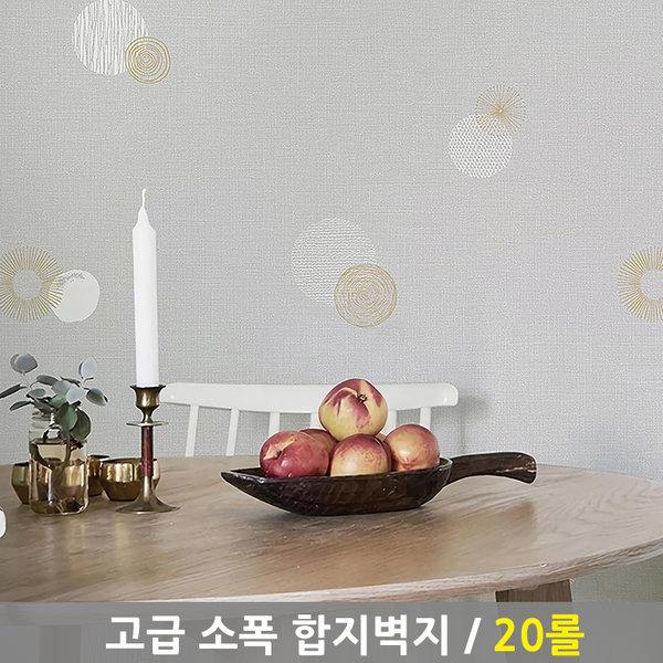 신한 파인하임 소폭 합지벽지 라미/ 20롤. 도배지 상품이미지