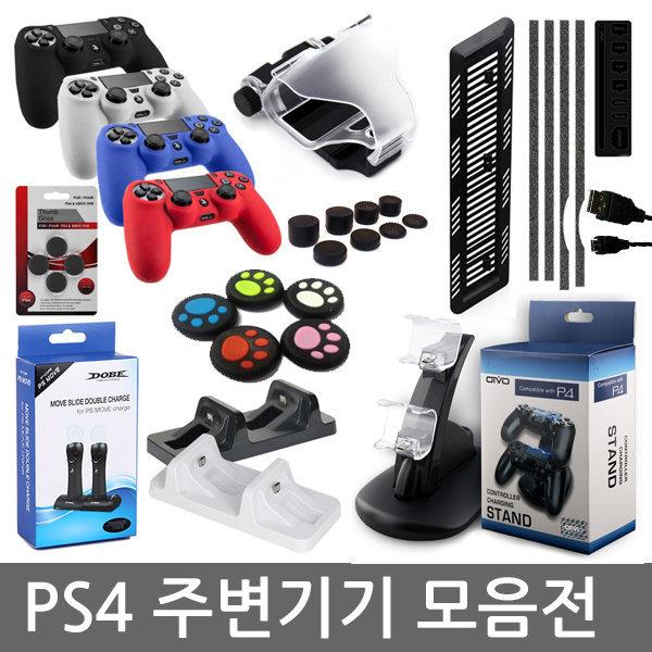 PS4 주변기기 본체 프로 슬림 충전기 스탠드 실리콘 상품이미지