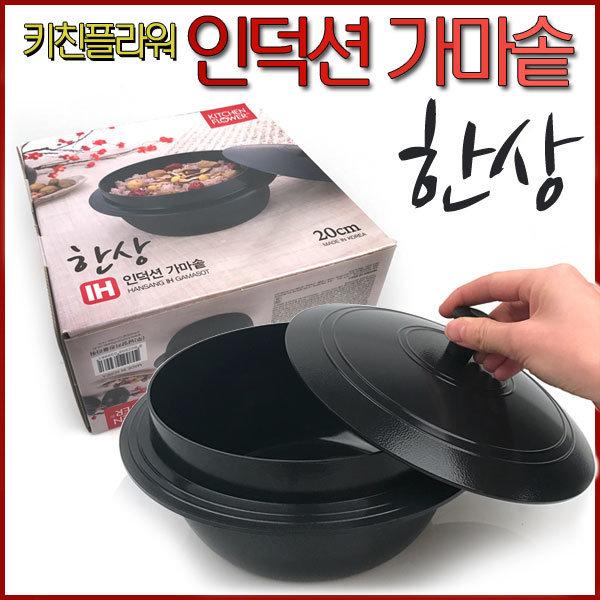 인덕션 가마솥 한상/찜/솥/돌솥밥/세라믹/냄비/영양밥 상품이미지