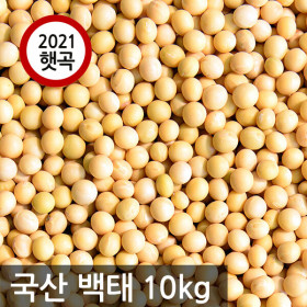 국산 백태 10kg(2kgx5개) 2020년산 햇곡