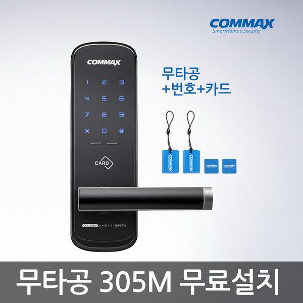 {무타공/CDL-305M/무료설치}번호키/디지털도어락 상품이미지