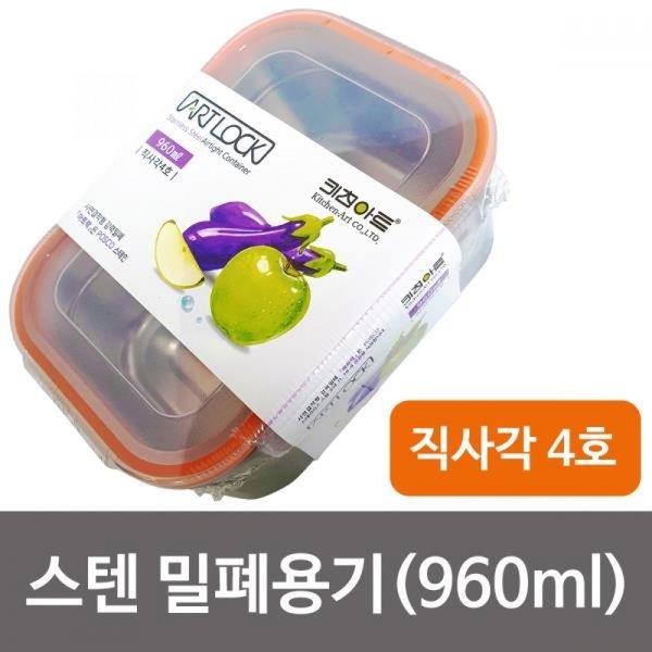 키친아트 아트락 스텐 밀폐용기 직사각4호 (960ml) 상품이미지
