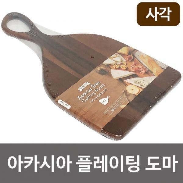 모노먼트 아카시아 플레이팅 도마(사각) 손잡이도마 상품이미지