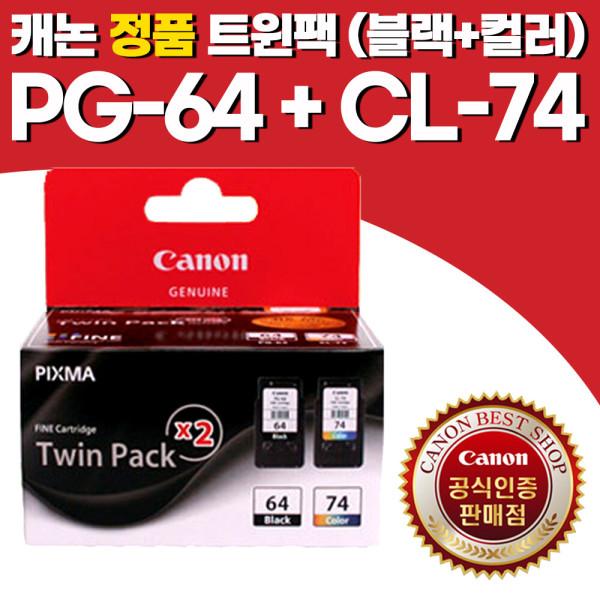 캐논잉크 PG64+CL74/TWIN/트윈팩 /E569/CSCO 상품이미지
