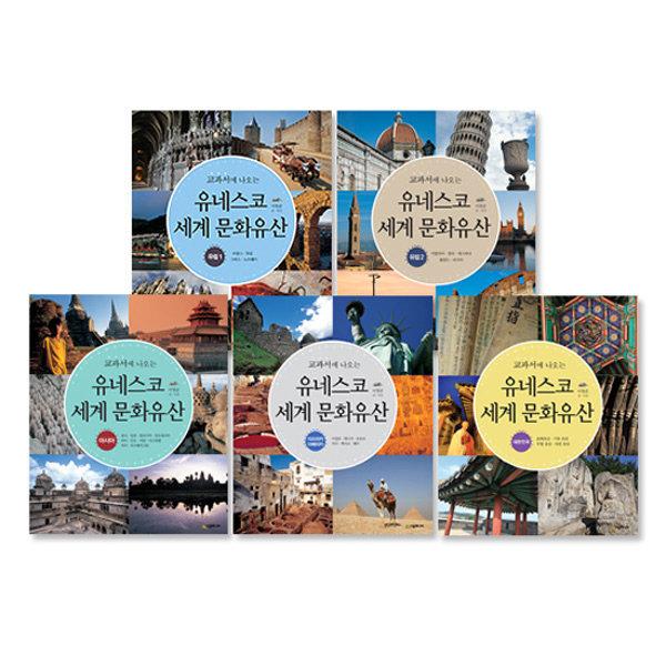 시공주니어  교과서에 나오는 유네스코 세계 문화유산(전5권) 상품이미지