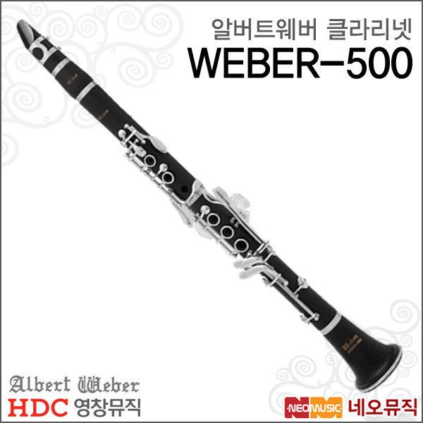 영창 알버트웨버 클라리넷 Albert Weber WEBER-500 상품이미지