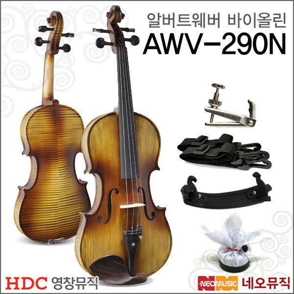 영창 알버트웨버 바이올린 Albert Weber AWV-290N 상품이미지