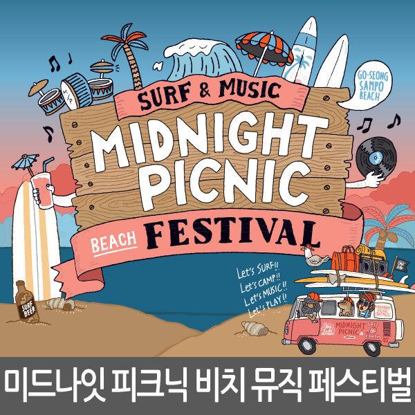 2017 미드나잇 피크닉 비치 페스티벌 티켓 상품이미지