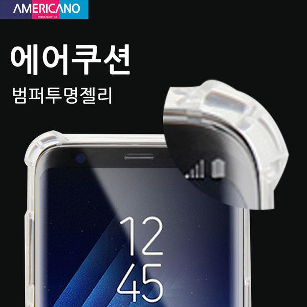 에어쿠션 투명젤리케이스 갤럭시노트5 핸드폰케이스 상품이미지