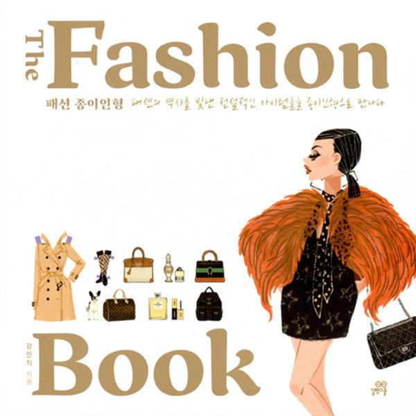 길벗스쿨 더패션북 The Fashion Book 패션 종이인형 (2017년) - 종이인형으로 만나는 패션 아이템 상품이미지