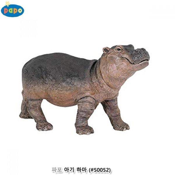 파포 (동물모형완구) 아기 하마 ( 50052) 상품이미지