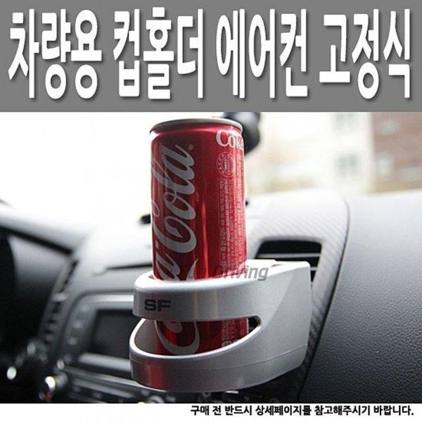 차량용 컵홀더 에어컨 송풍구 클립 고정식 상품이미지