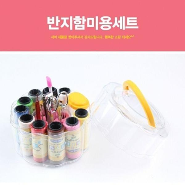 반지함미용세트 반지함 반짇고리 바느질세트 미용세 상품이미지