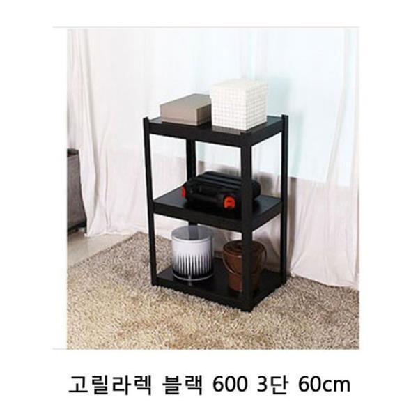 고릴라렉 블랙 600 3단 60cm 1P 앵글선반 조립식선 상품이미지
