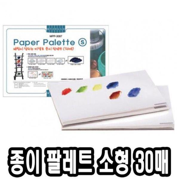 미젤로 종이파렛트 MPP-3087 소 30매 - 40886 상품이미지