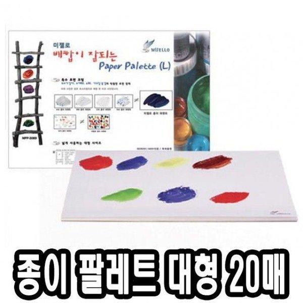 미젤로 종이파렛트 MPP-3089 대 20매 - 40904 상품이미지