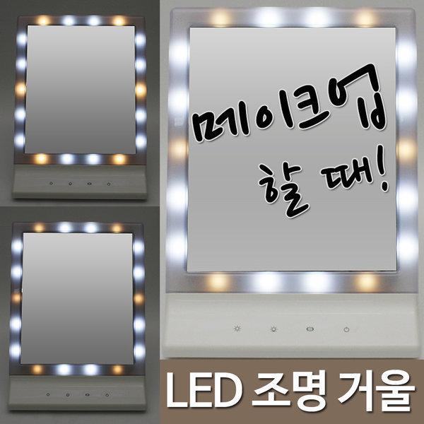 스탠드 화장대 메이크업 보조거울 LED조명 거울 상품이미지