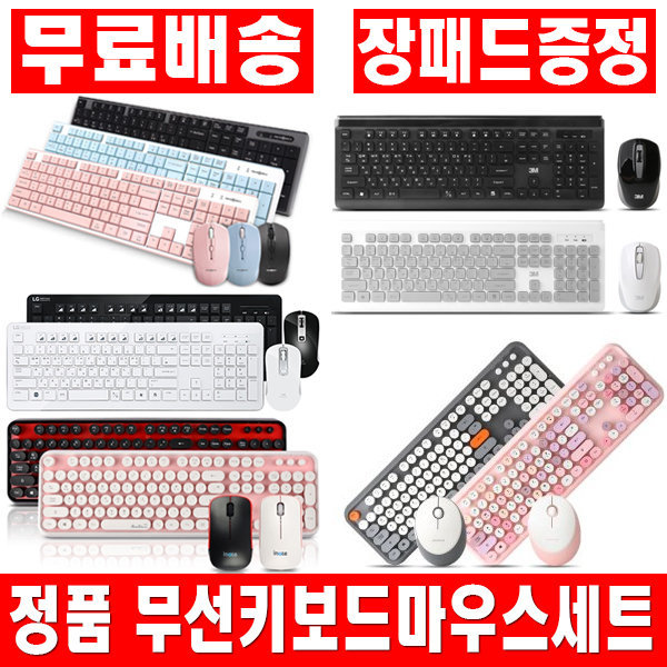 LG 무선키보드마우스세트 MKS-7000 MKS-6000 MKS-8000 상품이미지