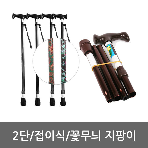 지팡이모음 2단/3단 지팡이 높이조절 보행보조 상품이미지