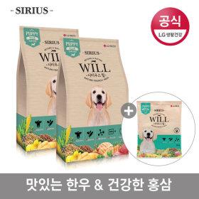 시리우스 윌 퍼피용 1kg x 2팩 + 200g 증정 /애견사료