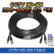 CCTV 케이블 230만화소 HD-SDI BNC+DC 일체형 10M ~