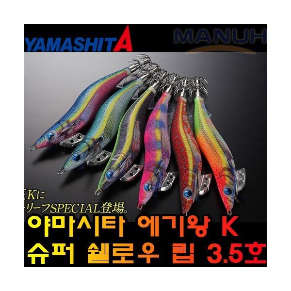 야마시타 에기왕 K SP 슈퍼 쉘로우 에깅 오징어 루어 상품이미지