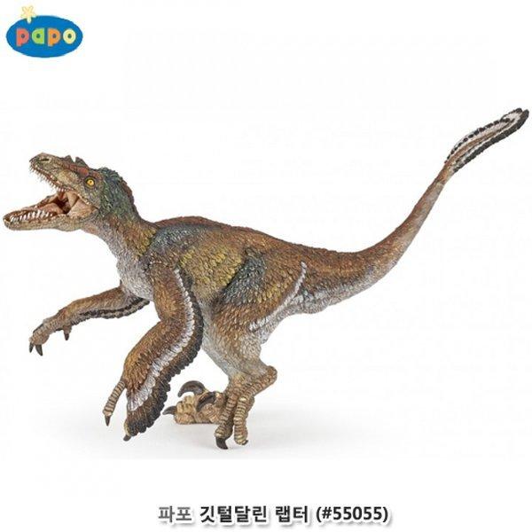 파포 (공룡 모형완구) 깃털달린 랩터 ( 55055) 상품이미지