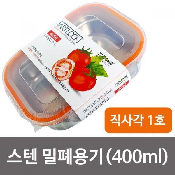 키친아트 아트락 스텐 밀폐용기 직사각1호 (400ml) 상품이미지
