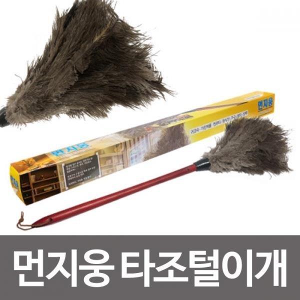 오필리아 타조털이개 먼지털이 깃털 총채 먼지떨이 상품이미지