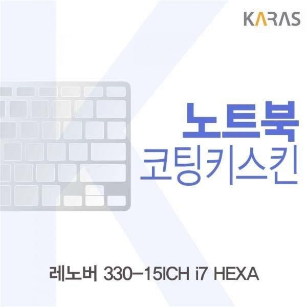 레노버 330-15ICH i7 HEXA용 코팅키스킨 상품이미지