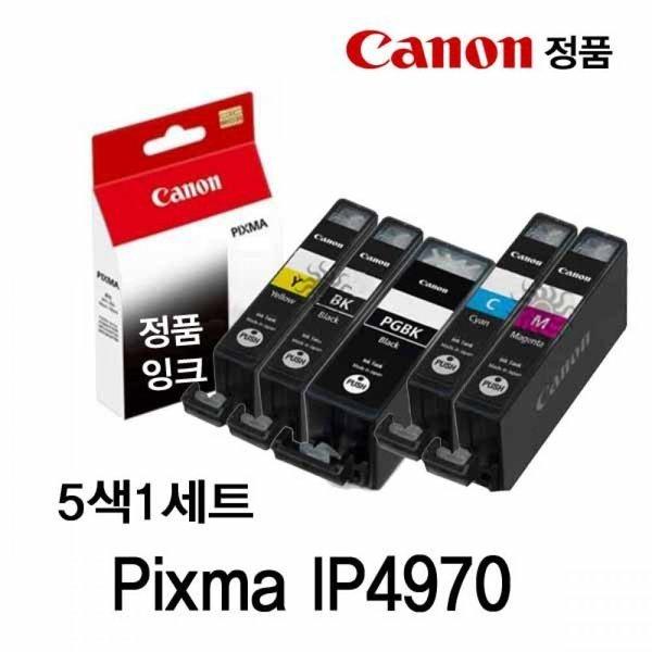 캐논 Pixma IP4970 정품잉크 5색세트 상품이미지