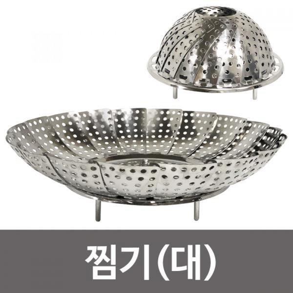 한국금속 찜기(대) 스텐찜기 찜받침 찜솥 삼발이 원형 상품이미지