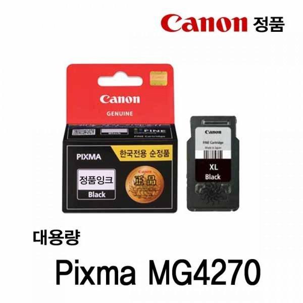 캐논 Pixma MG4270 정품잉크 검정대용량 상품이미지