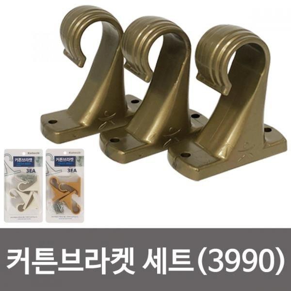 코텍 커튼브라켓세트(K3990) 커텐브라켓 커텐봉걸이 상품이미지