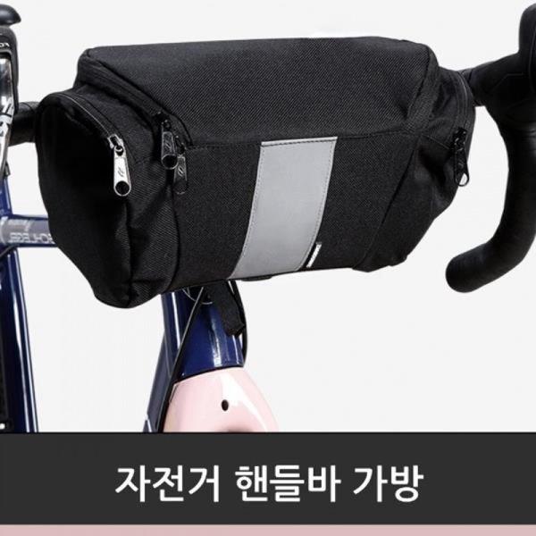 자전거 핸들바 가방 상품이미지