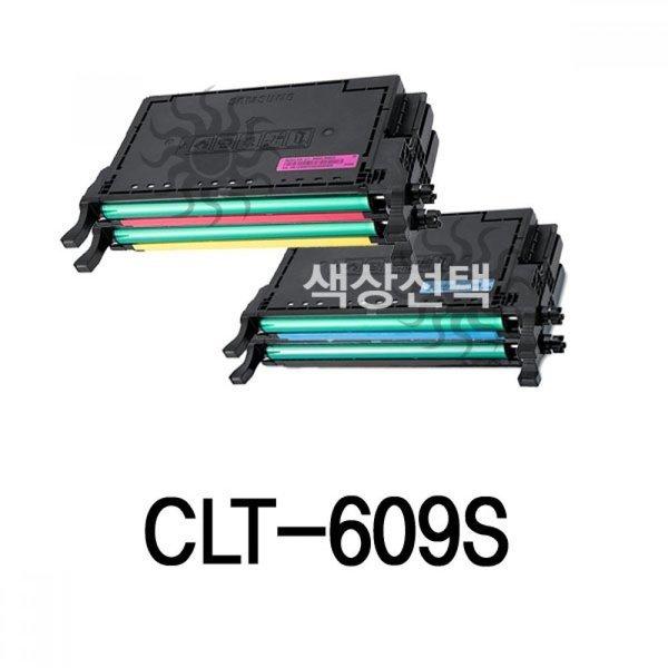 CLT-609S 삼성 슈퍼재생토너 상품이미지