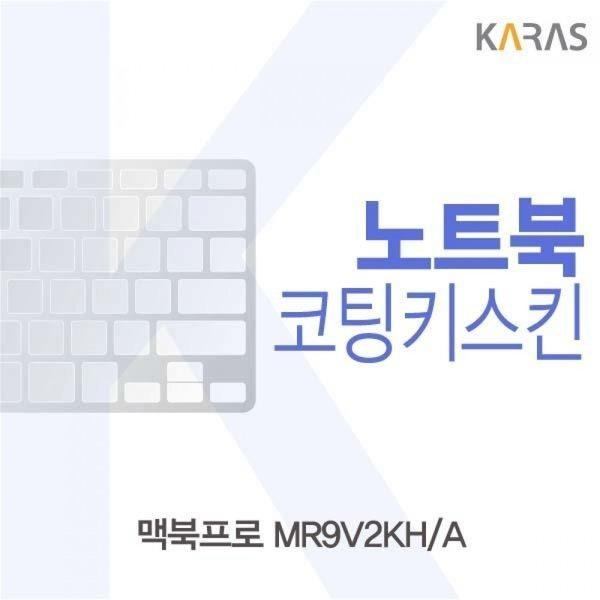 맥북프로 MR9V2KH/A용 코팅키스킨 상품이미지
