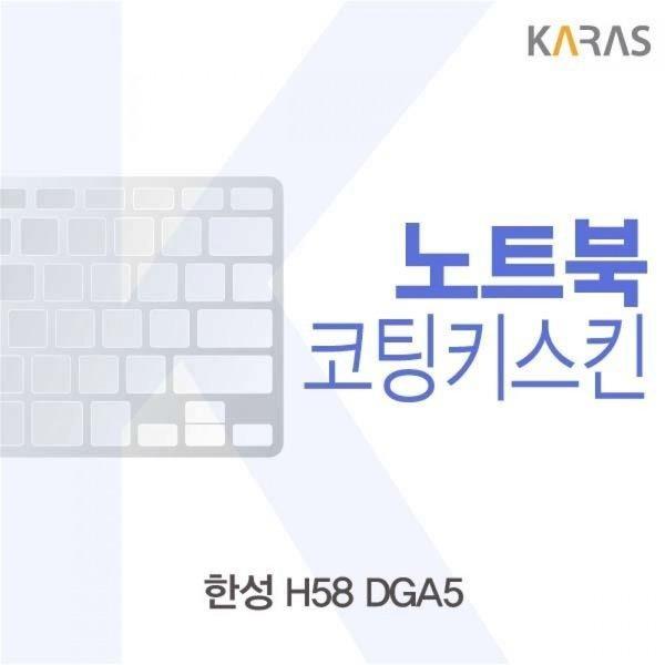 한성 H58 DGA5용 코팅키스킨 상품이미지