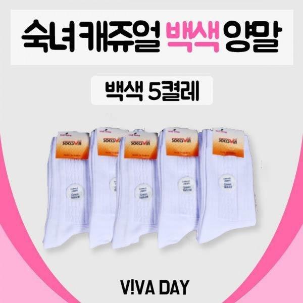 VIVADAY-D07 숙녀 캐주얼 백색 5켤레 상품이미지