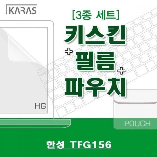 한성 TFG156용 3종세트 상품이미지