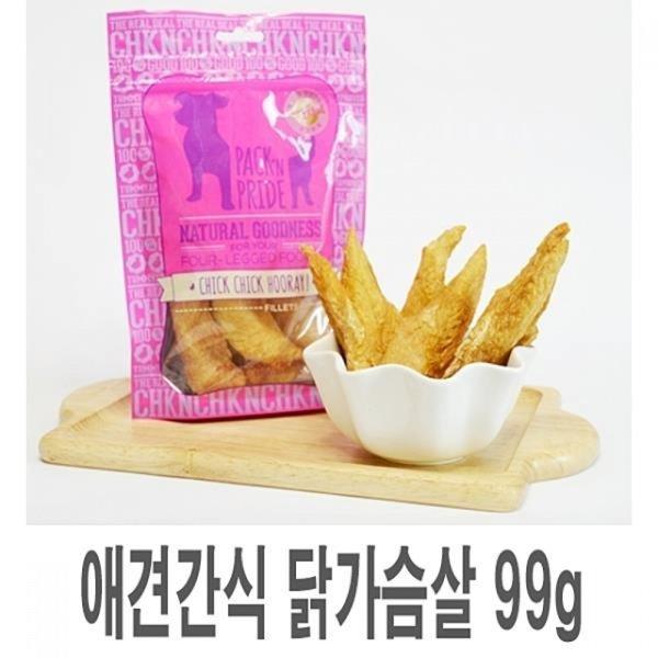 팩앤프라이드 닭가슴살 동결건조 99g 1p 애견간식 상품이미지