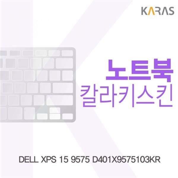 DELL XPS 15 9575 D401X9575103KR용 칼라키스킨 상품이미지