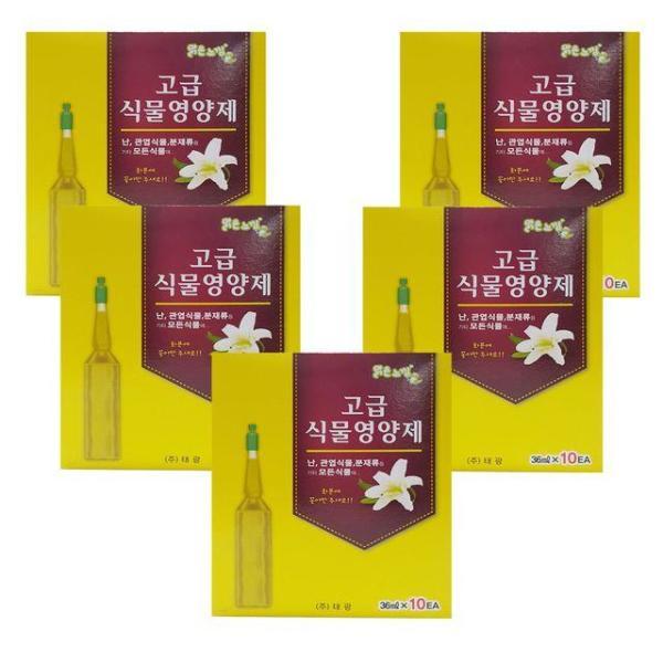 그린(최.고급)식물영양제 36ml 15개입 원예 화초 비 상품이미지