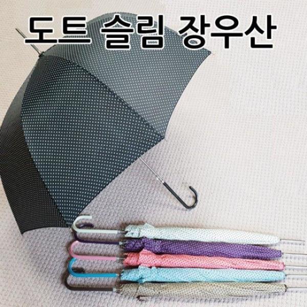 도트 슬림 장우산 상품이미지